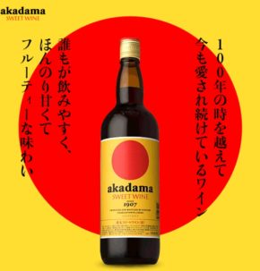 bottle of Akadama Wine